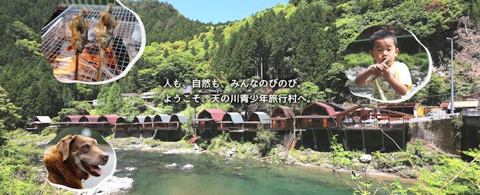 天の川青少年旅行村